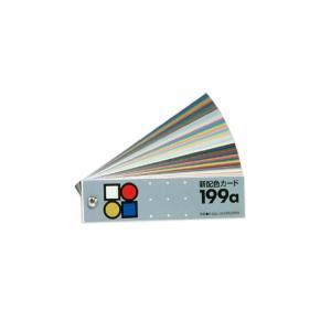 日本色研 新配色カード199aの関連商品4