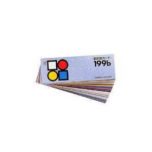 日本色研 新配色カード199b(6×17.5cm)|kawachigazai