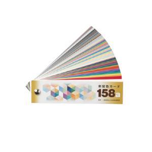 日本色研 配色カード158a|kawachigazai