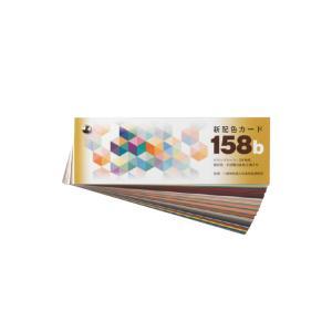 日本色研 配色カード158b|kawachigazai
