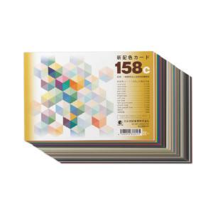 日本色研 配色カード158c|kawachigazai