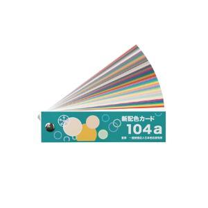 日本色研 配色カード104a|kawachigazai