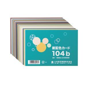 日本色研 配色カード104b|kawachigazai