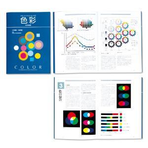 日本色研 カラーコーディネーター入門「色彩」改訂版|kawachigazai