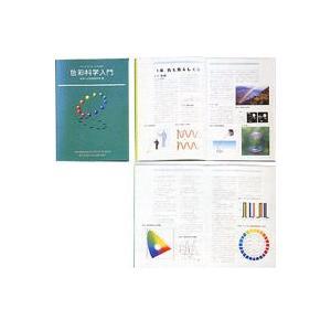 日本色研 カラーコーディネーターのための「色彩科学入門」|kawachigazai
