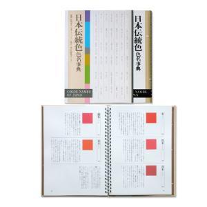 日本色研 日本伝統色−色名事典−|kawachigazai