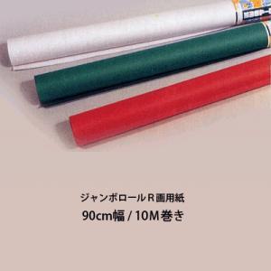 画用紙ロール ジャンボロールR画用紙 あか(No.317) 312-309|kawachigazai