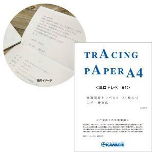 高透明度トレペ(厚口・75g厚) A4サイズ/20枚入 kawachigazai