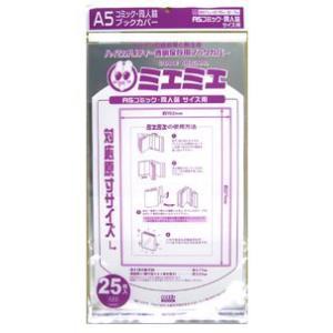 透明ブックカバー 「ミエミエ」A5 コミック・同人誌|kawachigazai