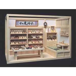 和風ミニチュア模型 創作楽座(そうさくらくざ) 下駄彩家|kawachigazai