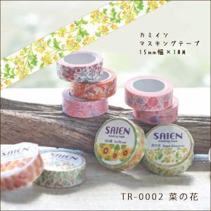 カミイソ マスキングテープ SAIEN 作家シリーズ 菜の花 TR-0002 15mm幅 x 10M|kawachigazai