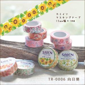 カミイソ マスキングテープ SAIEN 作家シリーズ 向日葵 TR-0006 15mm幅 x 10M|kawachigazai