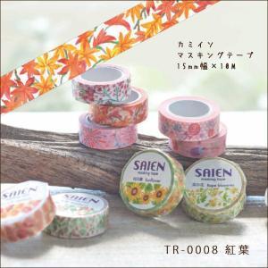 カミイソ マスキングテープ SAIEN 作家シリーズ 紅葉 TR-0008 15mm幅 x 10M|kawachigazai