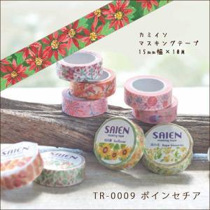 カミイソ マスキングテープ SAIEN 作家シリーズ ポインセチア TR-0009 15mm幅 x 10M|kawachigazai