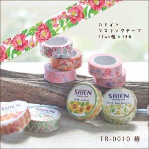 カミイソ マスキングテープ SAIEN 作家シリーズ 椿 TR-0010 15mm幅 x 10M|kawachigazai