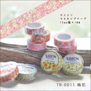 カミイソ マスキングテープ SAIEN 作家シリーズ 梅花 TR-0011 15mm幅 x 10M|kawachigazai