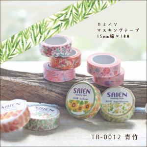 カミイソ マスキングテープ SAIEN 作家シリーズ 青竹 TR-0012 15mm幅 x 10M|kawachigazai