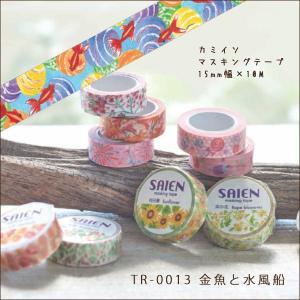 カミイソ マスキングテープ SAIEN 作家シリーズ 金魚と水風船 TR-0013 15mm幅 x 10M|kawachigazai