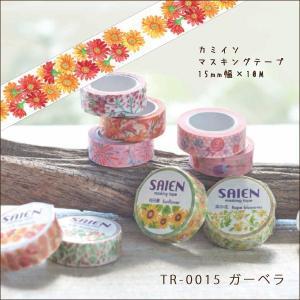 カミイソ マスキングテープ SAIEN 作家シリーズ ガーベラ TR-0015 15mm幅 x 10M|kawachigazai