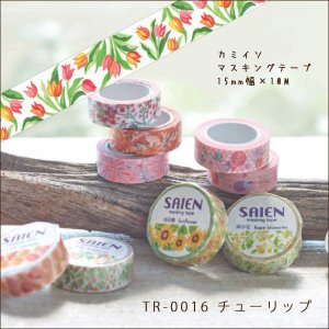 カミイソ マスキングテープ SAIEN 作家シリーズ チューリップ TR-0016 15mm幅 x 10M|kawachigazai