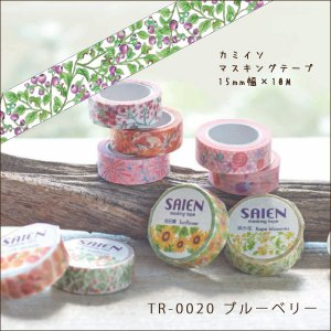 カミイソ マスキングテープ SAIEN 作家シリーズ ブルーベリー TR-0020 15mm幅 x 10M|kawachigazai