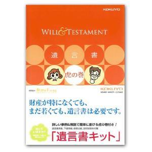 コクヨ 遺言書キット(遺言書虎の巻ブック付)LES-W101|kawachigazai