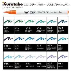クレタケ ZIG クリーンカラー リアルブラッシュ 単色 色選択あり|kawachigazai