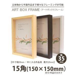 APJ アートボックスフレーム 幅35mm 15角 (150×150mm) 深さ25mm / 立体物|kawachigazai