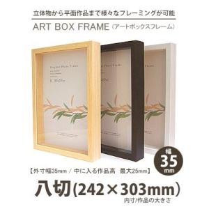 APJ アートボックスフレーム 幅35mm 八つ切 (242×303mm) 深さ25mm / 立体物|kawachigazai