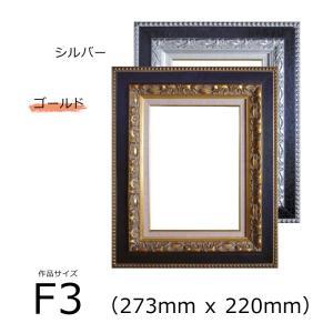 油彩額 ガイマス(木製) ゴールド F3号 (273mmx220mm)|kawachigazai