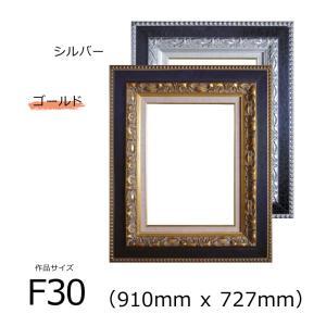 油彩額 ガイマス(木製) ゴールド F30号 (909mmx727mm) ※1枚より大型送料見積り|kawachigazai