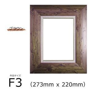 油彩額 コクー(木製) ブラウン F3号 (273mmx220mm) kawachigazai