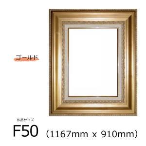 油彩額 ティンベル(木製) ゴールド F50号 (1167mmx909mm) ※1枚より大型送料見積り|kawachigazai