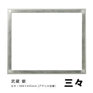 ラーソンジュール 水彩・デッサン縁 武蔵 銀 三三 / アクリル kawachigazai
