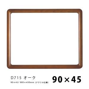 ラーソンジュール 水彩・デッサン縁 D715 オーク 90×45 / アクリル kawachigazai