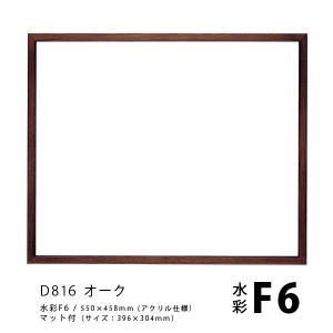 ラーソンジュール 水彩・デッサン縁 D816 オーク 水彩F6 (マット付き) / アクリル kawachigazai