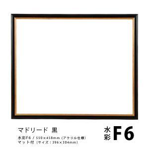 水彩・デッサン縁 マドリード 黒 水彩F6 (マット付き) / アクリル|kawachigazai