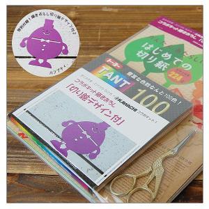 たけうちちひろ きりえコラボセットA(ハンプティ) 本+色紙+はさみのセット|kawachigazai