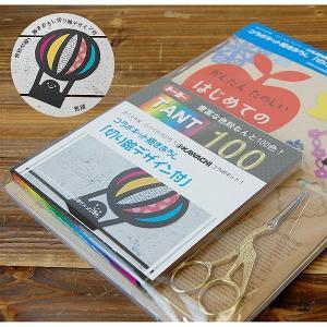 たけうちちひろ きりえコラボセットB(気球) 本+色紙+はさみのセット|kawachigazai