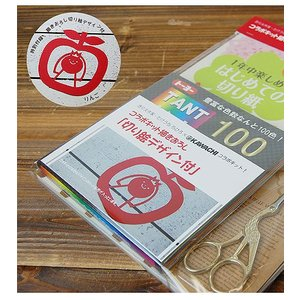 たけうちちひろ きりえコラボセットC(りんご) 本+色紙+はさみのセット|kawachigazai