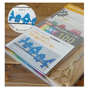 たけうちちひろ きりえコラボセットD(ロボット) 本+色紙+はさみのセット|kawachigazai