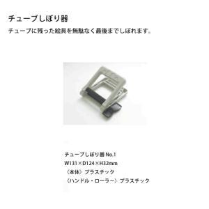 チューブしぼり器No.1|kawachigazai