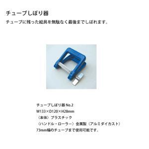 チューブしぼり器No.2|kawachigazai