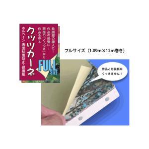 ホルベイン クッツカーネ(画面粘着防止・保護紙) フルサイズ(1.09m×12m巻き)|kawachigazai