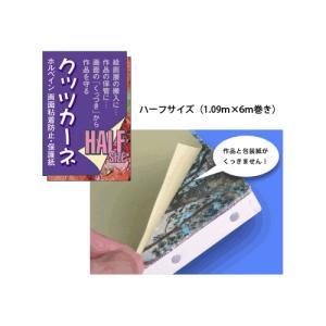 ホルベイン クッツカーネ(画面粘着防止・保護紙) ハーフサイズ(1.09m×6m巻き)|kawachigazai