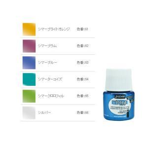 ペベオ ヴィトレア160(ガラス用絵具) 45mlボトル シマー調|kawachigazai