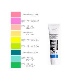アクリルガッシュ絵具 ターナーアクリルガッシュ 20ml単色 カラーパール 1|kawachigazai