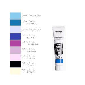 アクリルガッシュ絵具 ターナーアクリルガッシュ 20ml単色 カラーパール 2|kawachigazai