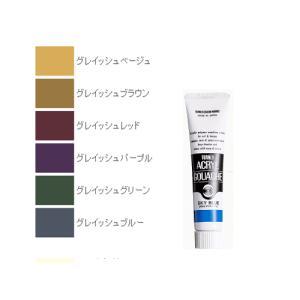 アクリルガッシュ絵具 ターナーアクリルガッシュ 20ml単色 グレイッシュ|kawachigazai