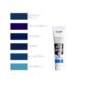 アクリルガッシュ絵具 ターナーアクリルガッシュ 20ml単色 ブルー・バイオレット系 1|kawachigazai